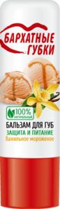 Бальзам для губ Бархатные губки ванильное мороженое 4.5гр