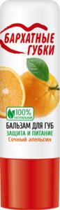 Бальзам для губ Бархатные губки сочный апельсин 4.5гр