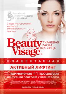Beauty Visage Тканевая маска для лица Активный Лифтинг 25мл