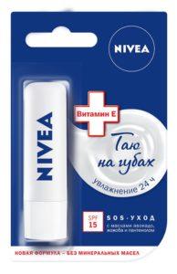 Nivea Бальзам для губ SOS-уход 4.8гр