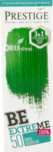 Prestige Оттеночный Бальзам для волос BE50 Дико-зелёный 100мл