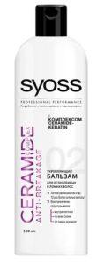 Syoss Бальзам для волос Ceramide Complex 500мл