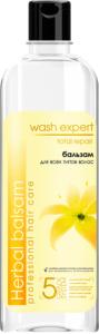 Wash Expert  Бальзам для волос Total Repair 500мл