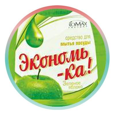 Экономь-ка