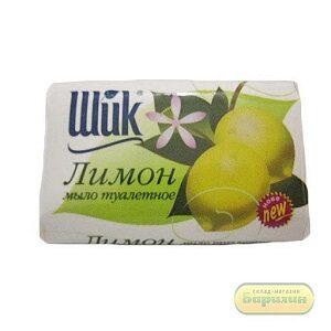 Шик Мыло туалетное Лимон 140гр