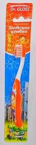 Gloss Зубная щётка детская улыбка для мальчиков 2-5 лет