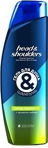 HEAD & SHOULDERS шампунь и гель для душа 2в1 Заряд свежести 360мл