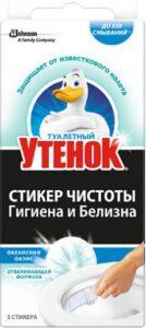 Туалетный Утёнок Стикер чистоты Океанский Оазис 3 стикера