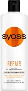 Syoss бальзам для волос Repair с экстрактом Водяной лилии 450мл