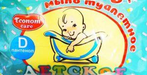 Econom Care туалетное мыло Детское с D-Пантенолом 200гр