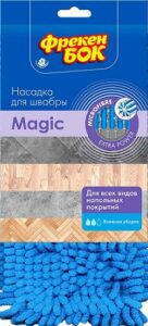 Фрекен Бок насадка для швабры Magic 42х13см 1шт