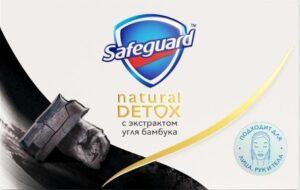 SAFEGUARD Natural Detox Мыло туалетное с экстрактом Угля бамбука 110гр