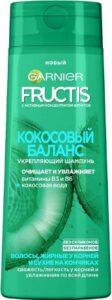 Fructis Шампунь Кокосовый баланс 400мл