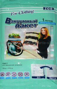 For Clothing вакуумный пакет 70х100см 1шт