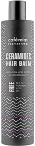 Cafe Mimi Бальзам для волос с Керамидами 300мл